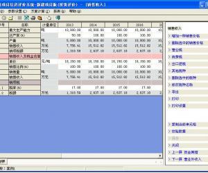 建设项目经济评价软件系统—新建项目版6.0