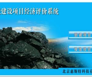 煤炭建设项目经济评价软件系统2.0(新建+技改)