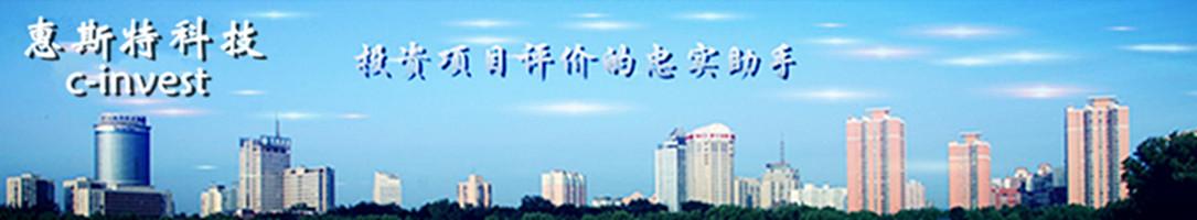北京惠斯特科技有限公司-建设项目经济评价软件专家